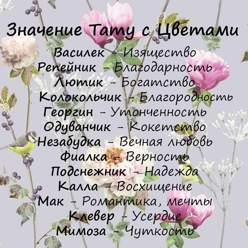 Тату цвета - Значение тату цветы